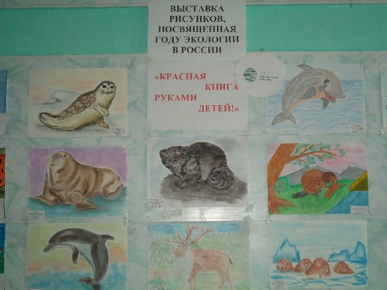 плакат о животных занесенных в красную книгу россии модные тенденции